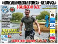news_2017-08-07-kiokushinovskaya_gonka.jpg