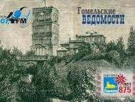 news_2017-08-08-gomel_istoricheskiy.jpg