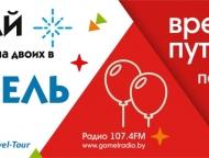 news_2017-11-27-vremya_puteshestviy.jpg