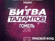 news_2018-02-06-bitva_talantov.jpg