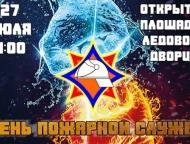 news_2019-07-25-prazdnik_mchs.jpg