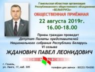 news_2019-08-10-op_-_zhdanovich.jpg