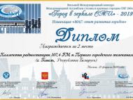 news_2020-02-26-diplom.png