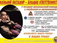 news_2020-10-22-malenkiy_passazhir.jpg