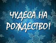 news_2021-01-13-chudesa_na_rozhdestvo.jpg