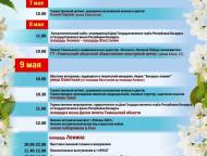 news_2021-05-05-den_pobedy_-_afisha.jpg