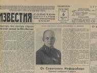 news_2021-08-06-izvestiya-1941.jpg
