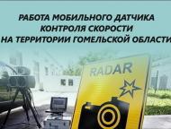 news_2021-09-13-datchik_kontrolya_skorosti.jpg