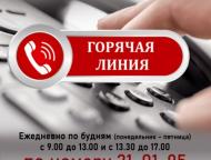 news_2021-09-21-goryachaya_liniya.jpg