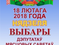 vybory-2018-1.jpg
