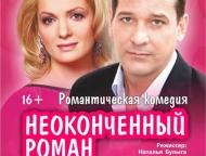 news_2017-11-09-afisha_neokonchennyy_roman.jpg