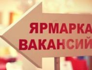news_2018-02-13-yarmarka_vakansiy.jpg