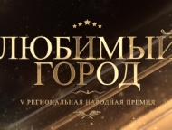 news_2019-11-28-lyubimyy_gorod_5.jpg