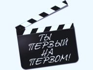 news_2020-07-16-pervyy_na_pervom.jpg