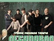 news_2020-09-24-lesopoval.jpg