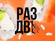 news_2021-01-17-raz-dva-sushi.jpg