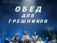 news_2021-03-11-obed_dlya_greshnikov-afisha.jpg