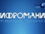 news_2021-07-06-cifromaniya.jpg